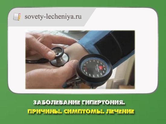 Заболевание гипертония