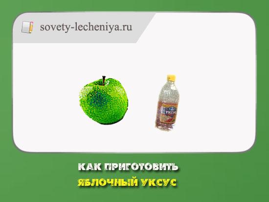 01-kak-prigotovit-yablochnyj-uksus