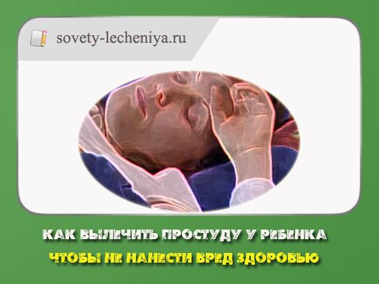 01-vylechit-prostudu-u-rebenka
