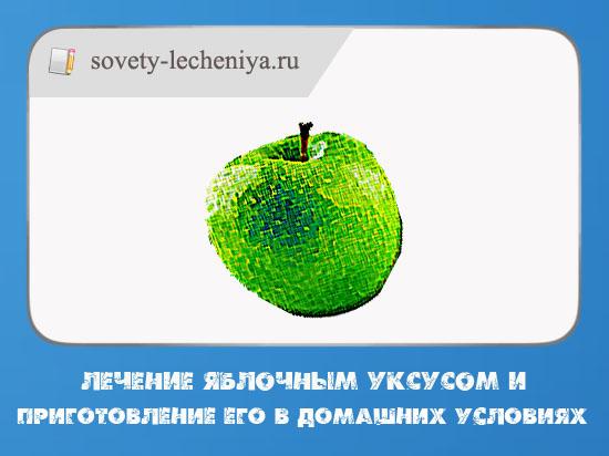 lechenie-yablochnym-uksusom-i-prigotovlenie-ego-v-domashnix-usloviyax