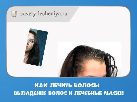 kak-lechit-volosy-vypadenie-volos-i-lechebnie-maski