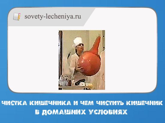 chem-chistit-kishechnik-v-domashnix-usloviyax
