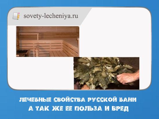 lechebnye-svojstva-russkoj-bani-a-tak-zhe-ee-polza-i-vred