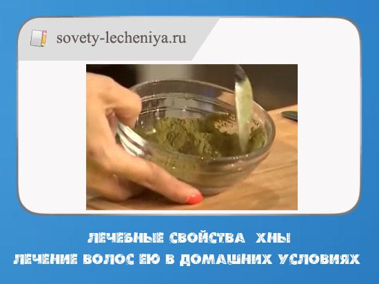 lechebnye-svojstva-xny-lechenie-volos-eyu-v-domashnix-usloviyax