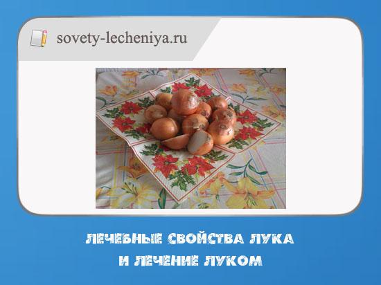 lechebnye-svojstva-luka-i-lechenie-lukom