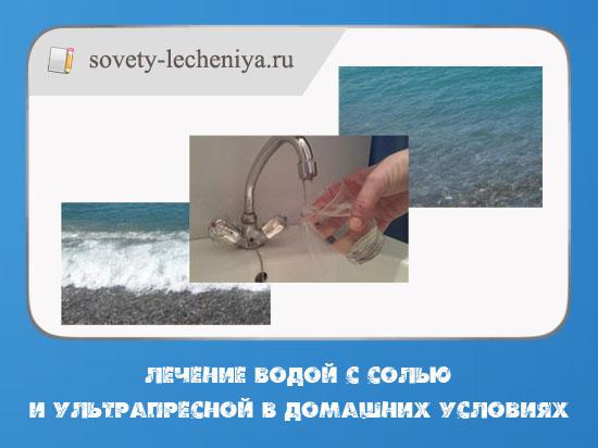 lechenie-vodoj-s-solyu-i-ultrapresnoj-v-domashnix-usloviyax