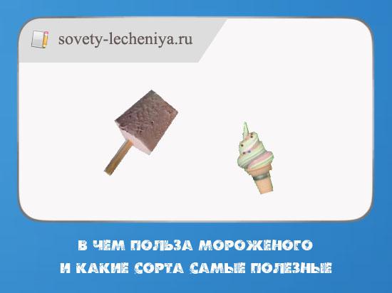 v-chem-polza-morozhenogo-i-kakie-sorta-samye-poleznye