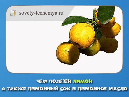 chem-polezen-limon-sok-i-maslo