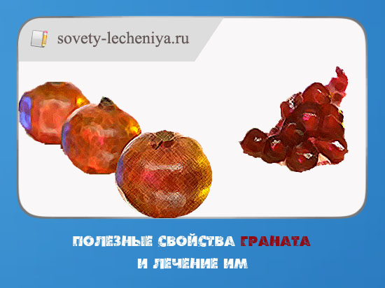 poleznye-svojstva-granata-i-lechenie-im