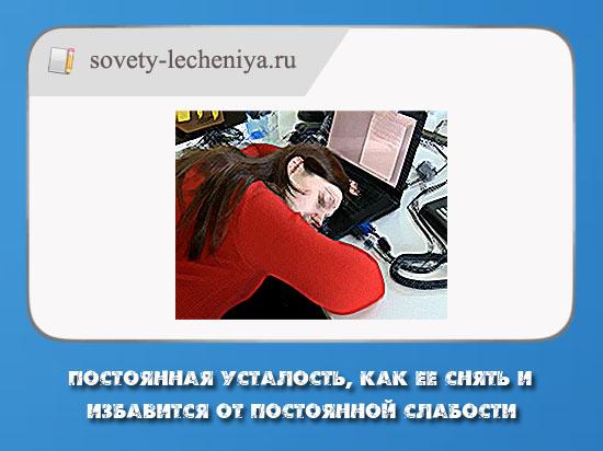 postoyannaya-ustalost-kak-ee-snyat-i-izbavitsya-ot-postoyannoj-slabosti