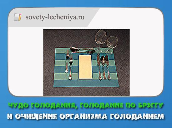 chudo-golodaniya-golodanie-po-breggu-i-ochishenie-organizma-golodaniem