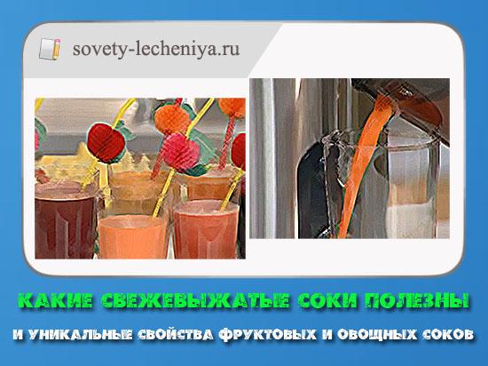 kakie-svezhevyzhatye-soki-polezny-i-unikalnye-svojstva-fruktovyx-i-ovoshnyx-sokov