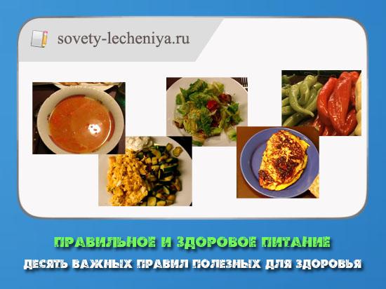 pravilnoe-i-zdorovoe-pitanie-desyat-bazhnyx-pravil-poleznax-dlya-zdorovya