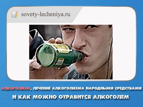 alkogolizm-lechenie-alkogolizma-narodnymi-sredstvmi-i-kak-mozhno-otravitsya-alkogolem