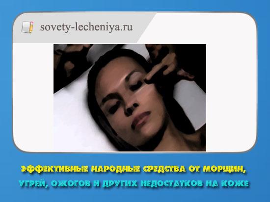 effektivnye-narodnye sredstva-ot-morshin-ugrej-ozhogov-i-drugix-nedostatkov-na-kozhe