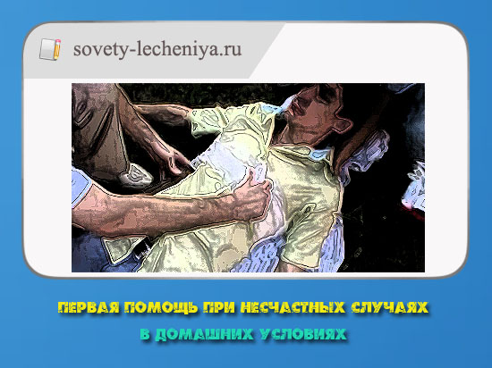 pervaya-pomosh-pri-neschastnyx-sluchayax-v-domashnix-usloviyax