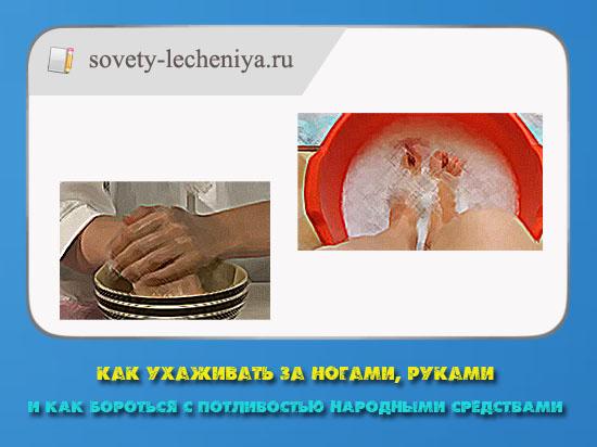kak-uxazhivat-za-nogami-rukami-i-kak-borotsya-s-potlivostyu-narodnymi-sredstvami