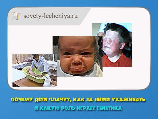 pochemu-deti-plachut-kak-za-nimi-uxazhivat-i-kakuyu-rol-igraet-genetika