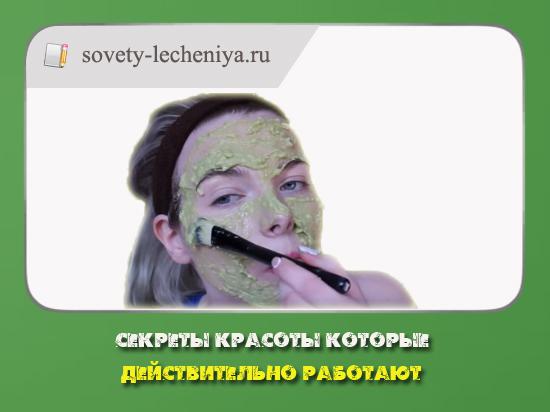 01-Секреты красоты