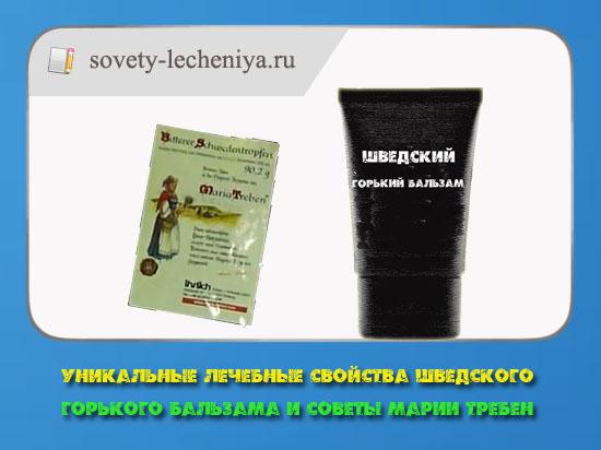 unikalnye-lechebnye-svojstva-shvedskogo-gorkogo-balzama-i-sovety-marii-treben