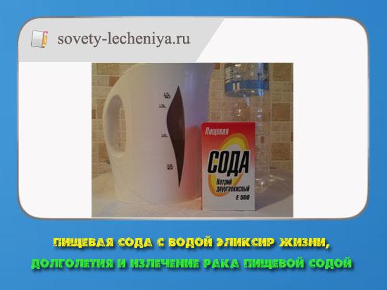 pishevaja-soda-s-vodoj-eleksir-zhizni-dolgoletiya-i-izlechenie-raka-pishevoj-sodoj