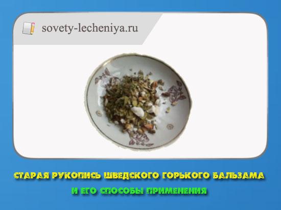 staraya-rukopis-shvedskogo-gorkogo-balzama-i-ego-sposoby-primeneniya