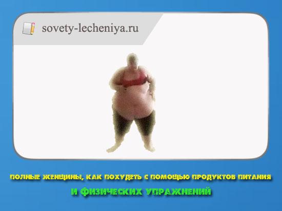 polnye-zhenshiny-kak-poxudet-s-pomoshyu-produktov-pitaniya-i-fizicheskix-uprazhnenij