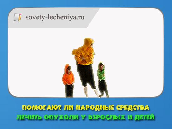 pomogayut-li-narodnye-sredstva-lechit-opuxoli-u-vzroslyx-i-detej