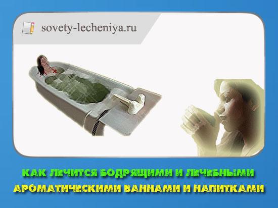 Как лечится бодрящими и лечебными ароматическими ваннами и напитками