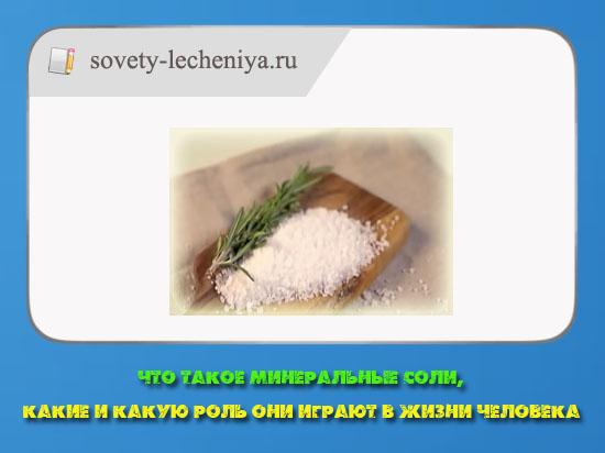 275chto-takoe-mineralnye-soli-kakie-i-kakuyu-rol-oni-igrayut-v-zhizni-cheloveka