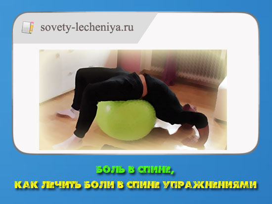 bol-v-spine-kak-lechit-boli-v-spine-uprazhneniyami