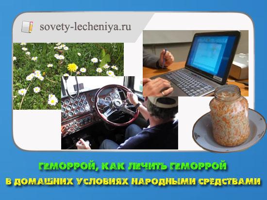 gemorroj-kak-lechit-gemorroj-v-domashnix-usloviyax-narodnymi-sredstvami