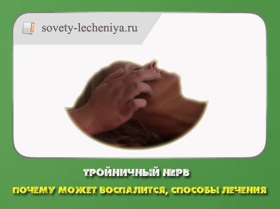 01-trojnichnyj-nerv