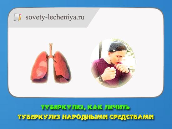 Туберкулез, как лечить туберкулез народными средствами