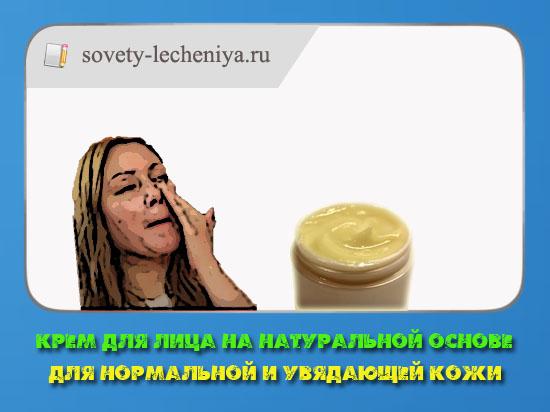 Крем для лица на натуральной основе