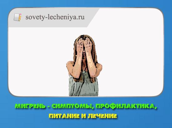 Мигрень - симптомы, профилактика, питание и лечение