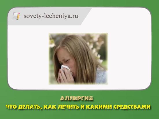 Аллергия - Что делать
