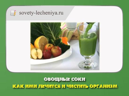 Овощные соки - как ими лечится и чистить организм