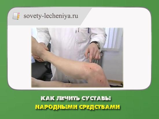 лечить суставы народными средствами