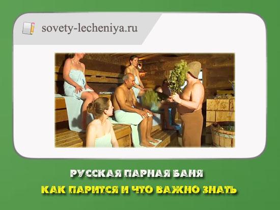 Русская парная баня