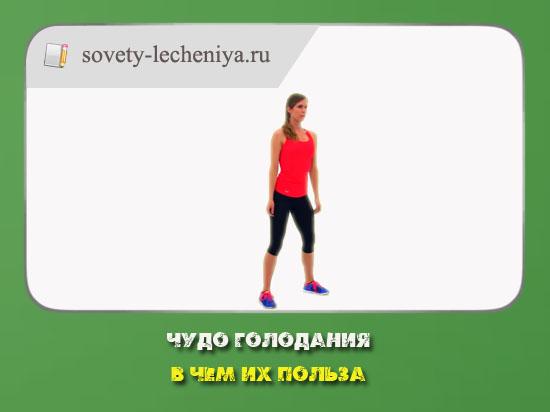 01-golodaniya