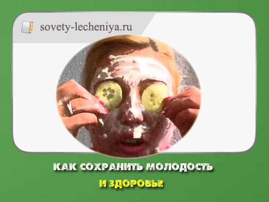 01-kak-soxranit-molodost