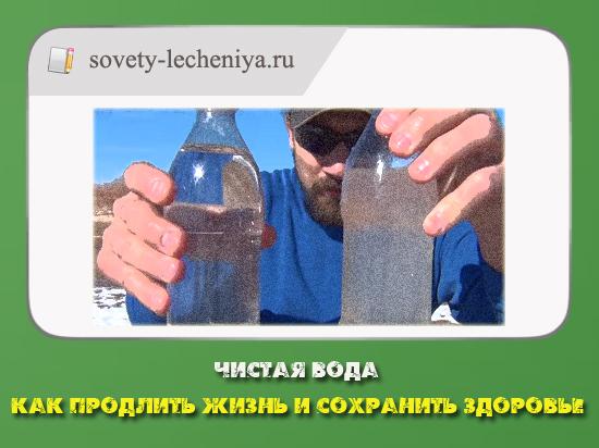 01-chistaya-voda
