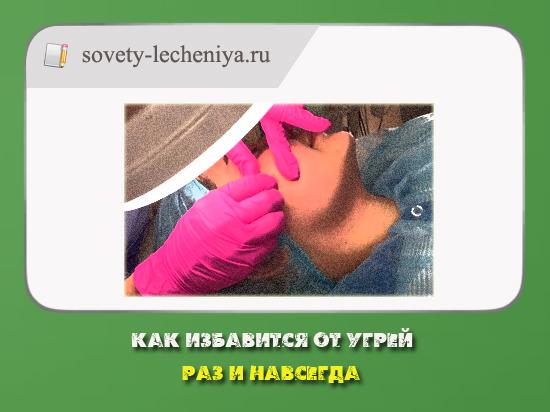 01-izbavitsya-ot-ugrej